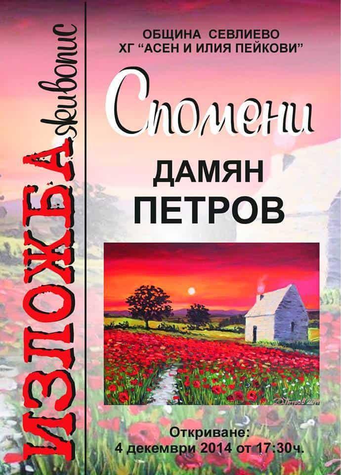 """Изложба """"Спомени"""" - Дамян Петров"""
