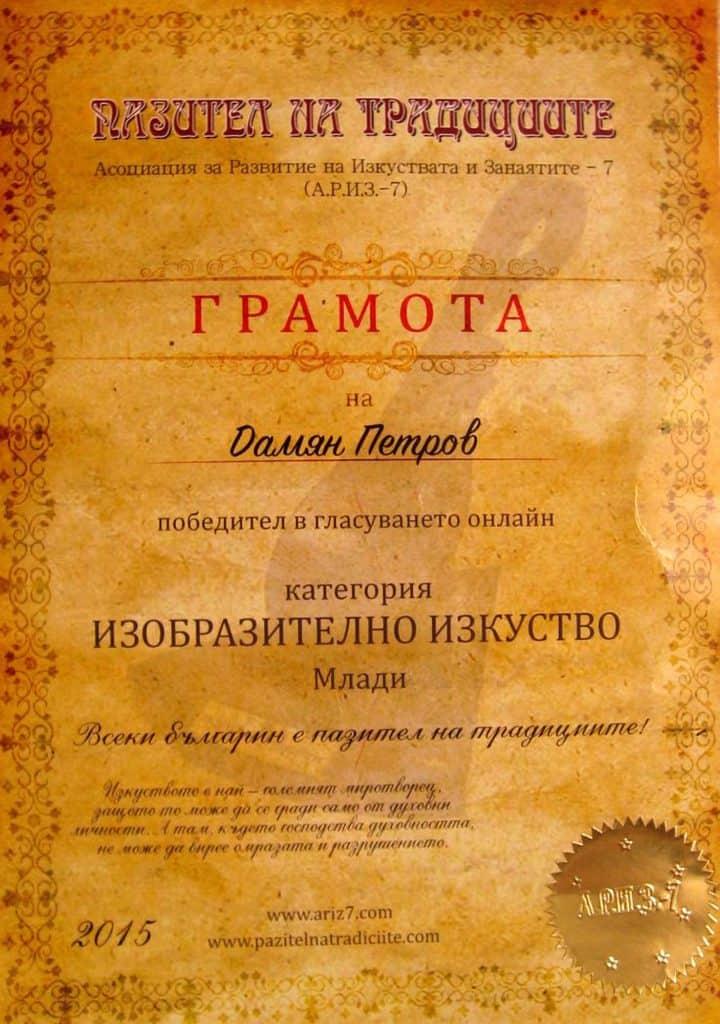 """ГРАМОТА -Пазител на традициите за 2015 година в категория """"Изобразително изкуство"""" - млади"""
