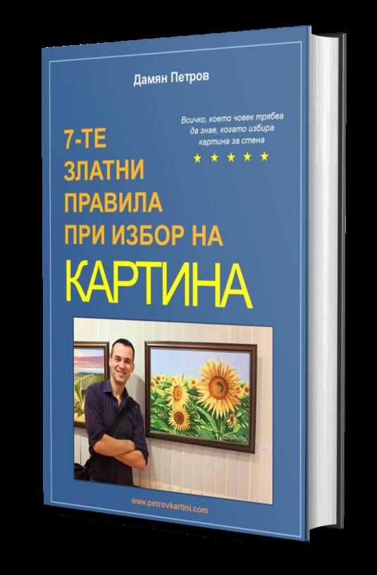 -да-избера-картина-e1558029933123 Избор на картини. Основни принципи и съвети.