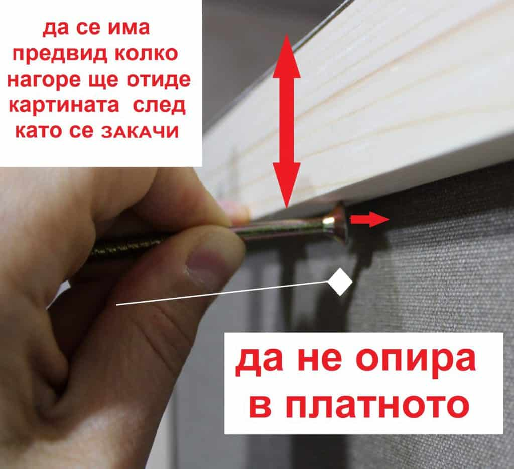 IMG_1054-1 Как да закачим картина за стена?