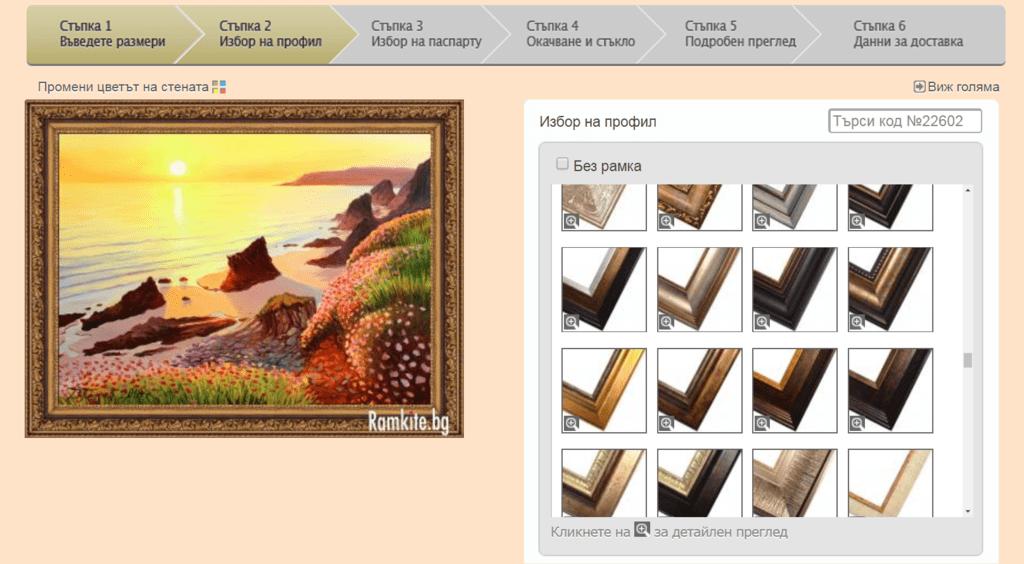 Избор на рамка за картина. Как да избереш подходящия профил?