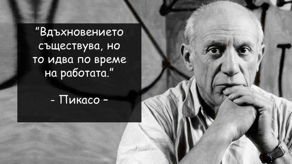 -Пикасо Любими мисли и цитати на художници