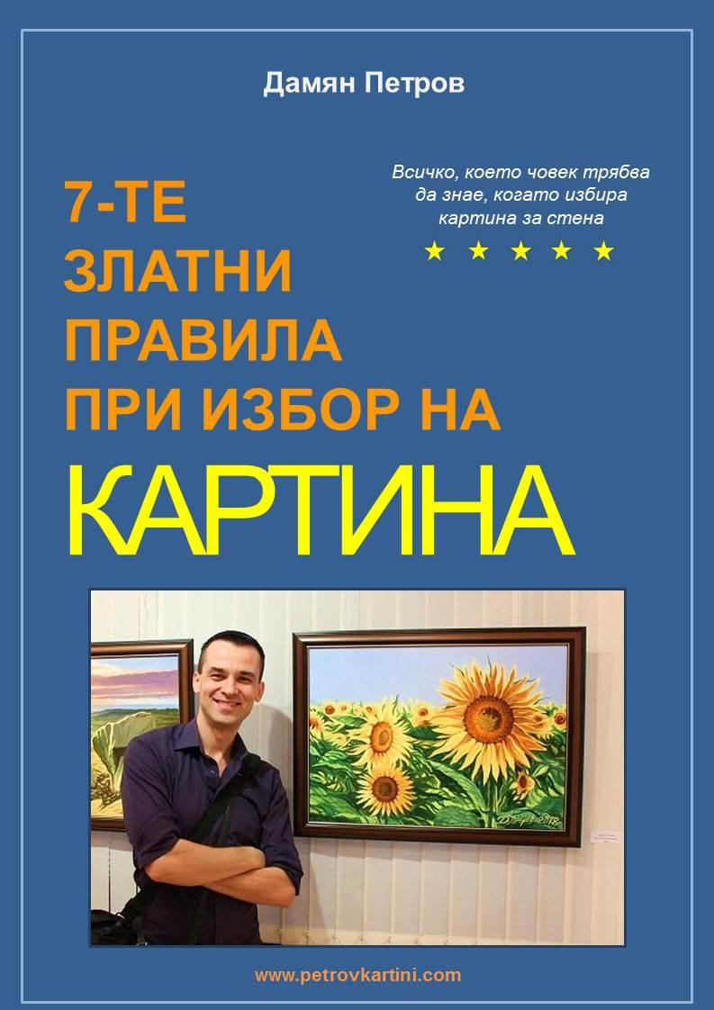 EBook Е-книга