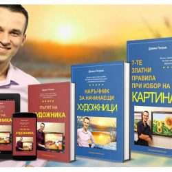 Книги от Дамян Петров