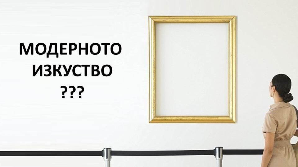 -изкуство Модерното изкуство