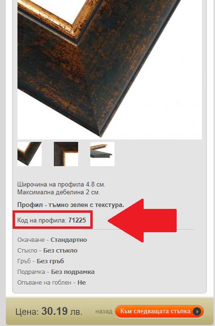 _на_профил_на_камка_за_картина-e1580333416479 Безплатни услуги