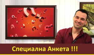 -Анкета-1-300x176 Специална Анкета
